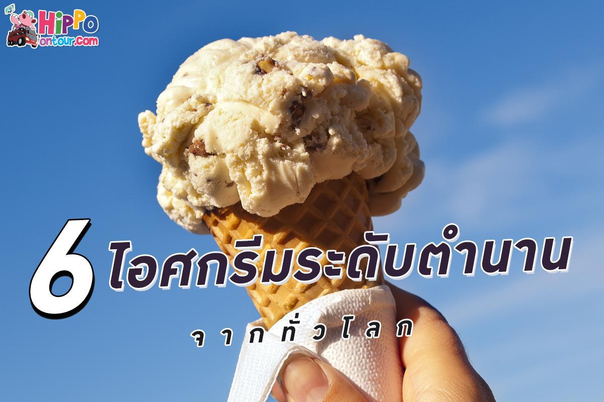 6 ไอศกรีมระดับตำนาน จากทั่วโลก