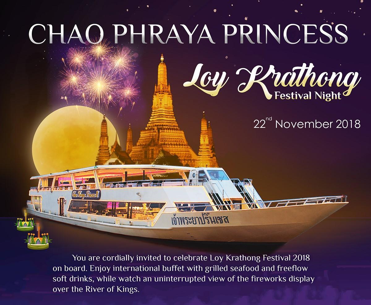 ดื่มดำ ค่ำคืน วันลอยกระทง (บุฟเฟ่ห์นานาชาติ+เครื่องดื่มไม่อั้น) @Chaophraya Princess